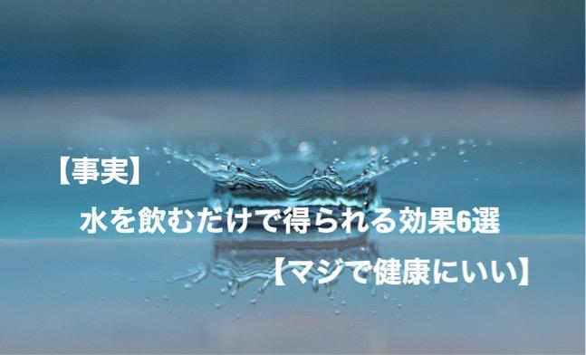 【事実】水を飲むだけで得られる効果6選【マジで健康にいい】