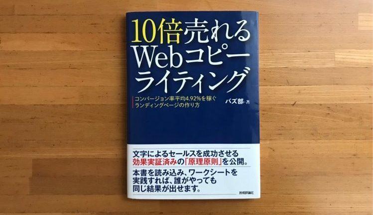 【要約&感想】10倍売れるWebコピーライティングを読んでみた