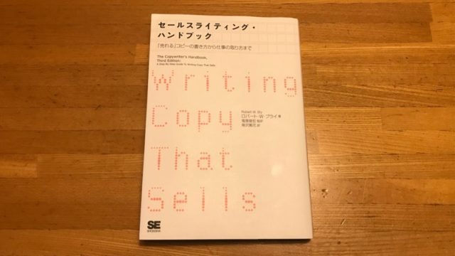 セールスライティング ハンドブックを読んで売れる文章を書こう【感想】