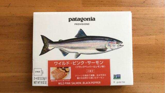 パタゴニア プロビジョンズのサーモンを料理して食べてみた【感想】