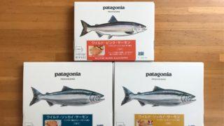 パタゴニア プロビジョンズのサーモンを全種類食べてみた【感想】