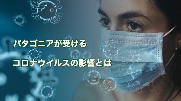 パタゴニアが受けるコロナウイルスの影響とは【最新情報】
