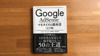 【ブログ中級者におすすめ】Google AdSense マネタイズの教科書[完全版]【感想】