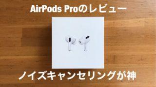 【AirPods Pro】ノイズキャンセリングが神です【10日間使った感想】