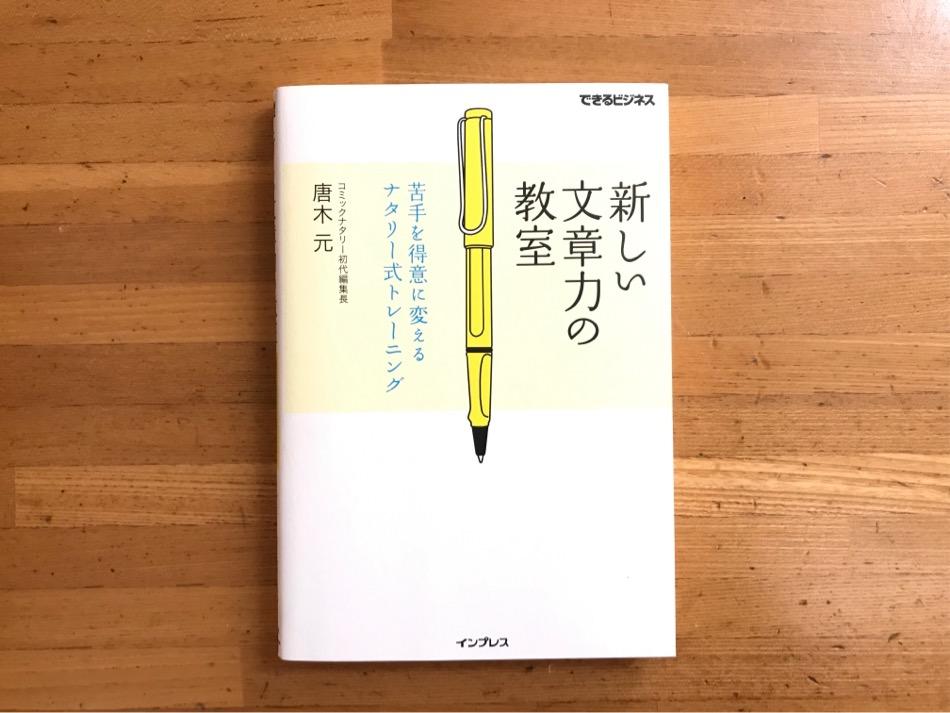 【新しい文章力の教室】ブロガーなら必ず読むべき本です【感想】