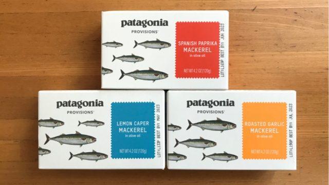 パタゴニアのサントーニャ サバ オリーブオイル漬を食べた感想