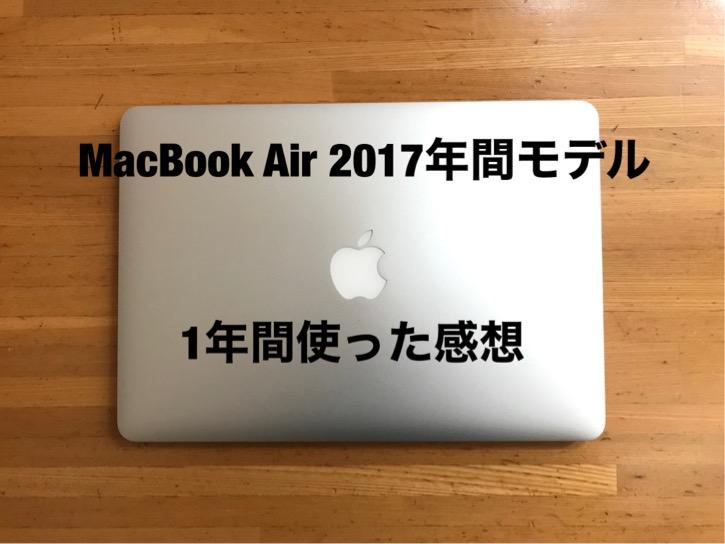 MacBook Air 2017年モデルを1年使った感想【コスパ最強です】