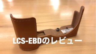 【SONYのボディケース】LCS-EBDを2年10ヶ月使った感想【おすすめ】