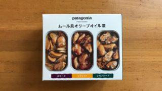 パタゴニアのムール貝 オリーブオイル漬を食べてみたよ!【感想】