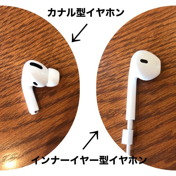 痛い Airpods pro 耳