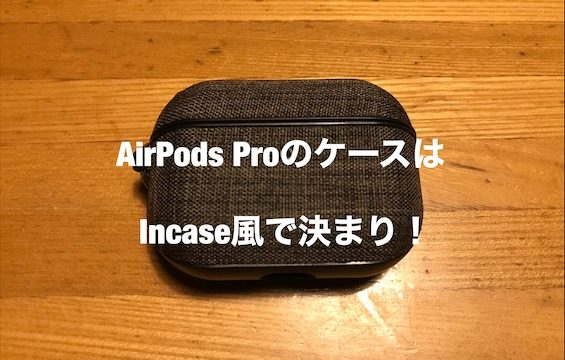 AirPods ProのケースはIncase風で決まり!【2ヶ月使ってる感想】