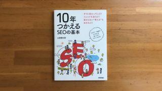 10年つかえるSEOの基本を読んでSEOの基礎を学ぼう【感想】