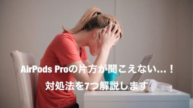 【解決】AirPods Proの片方が聞けないときの対処法を7つ解説します