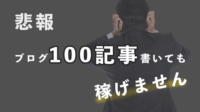 【悲報】ブログ100記事書いても稼げません【収益とPV公開】