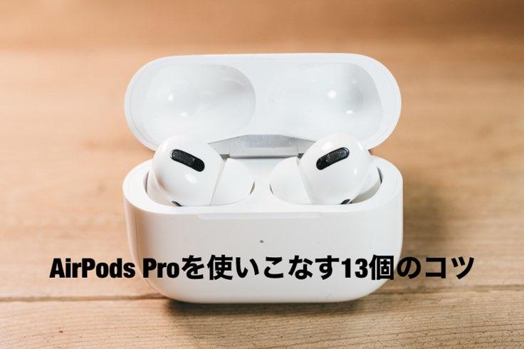 AirPods Proをもっと使いこなすための13個のコツ