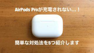 AirPods Proが充電されないときの対処法を5つ紹介します【簡単】