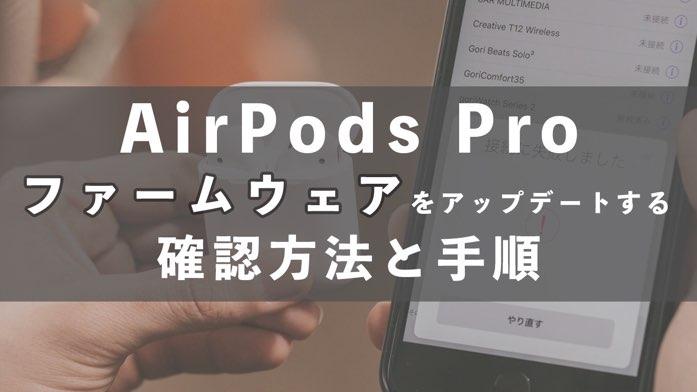 AirPods proとAirPodsのファームウェアをアップデートする手順と確認方法
