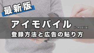 【最新版】アイモバイル(i-mobile)の登録方法と広告の貼り方