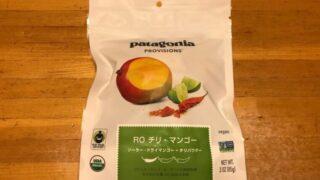 パタゴニアのRO チリ・マンゴーを食べた感想【全然辛くない】