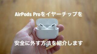 【簡単】AirPodsproのイヤーチップを安全に外す方法を紹介します