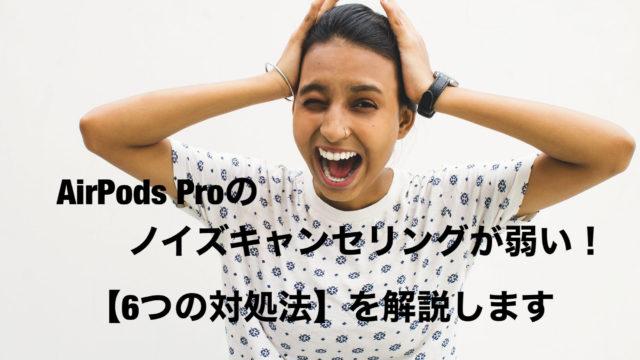 AirPods Proのノイズキャンセリングが弱いときの対処法6つ