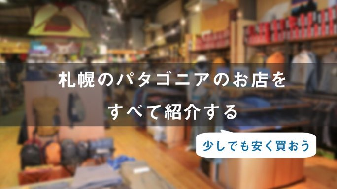 札幌のパタゴニアのお店をすべて紹介する【少しでも安く買おう】