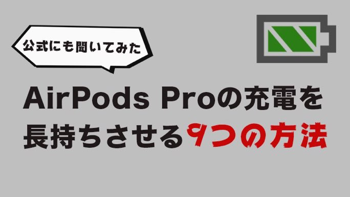 AirPods Proの充電を長持ちさせる9個の方法【公式にも聞いてみた】