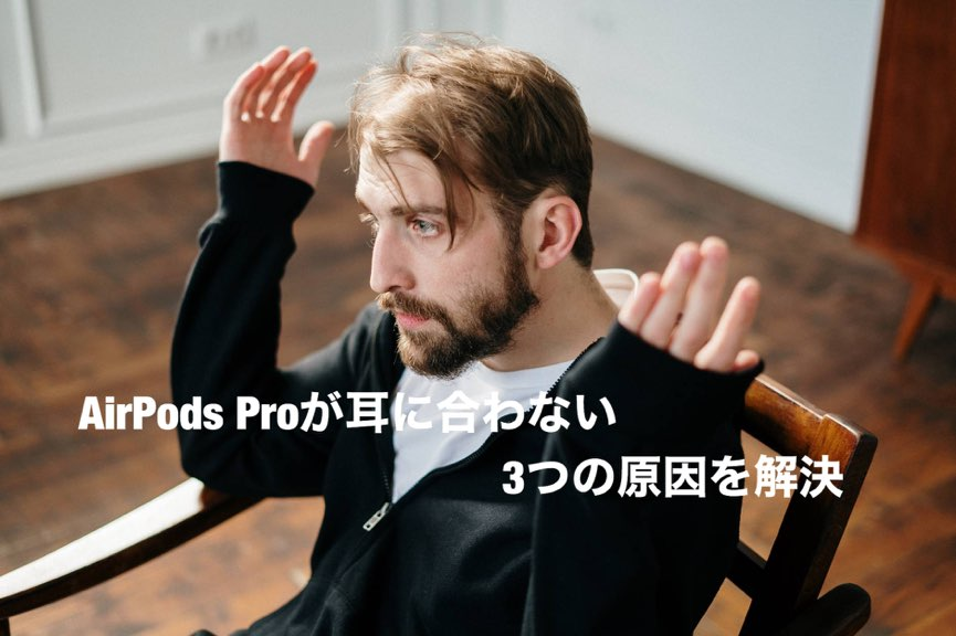 【簡単】AirPods Proが耳に合わない3つの原因を解決します