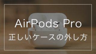 AirPods Proをケースから落とさずに取り出す方法【安全&簡単】