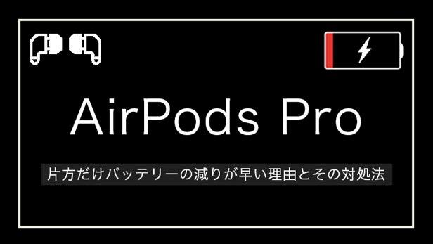 AirPods Proの片方だけバッテリーの減りが早い理由と対処法