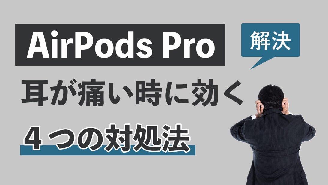 【解決】AirPods Proで耳が痛いときに効く4つの対処法