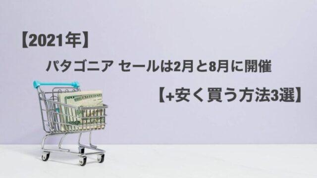 【2021年】パタゴニア セールは2月と8月に開催【+安く買う方法3選】