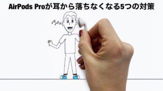 AirPods Proが耳から落ちなくなる5つの対策【もう落ちない】