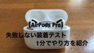 【AirPods Pro】失敗しない装着テストのやり方を1分で紹介
