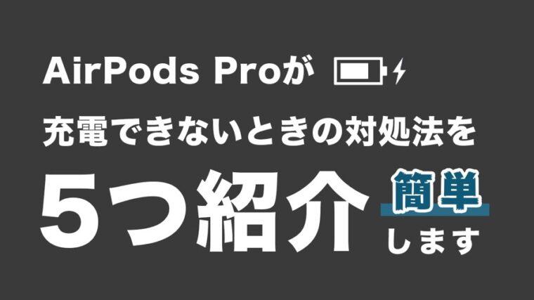 【簡単】AirPods Proが充電できないときの対処法を5つ紹介します