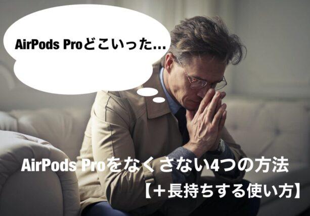 【保証】AirPods Proをなくさない4つの方法【+長持ちする使い方】
