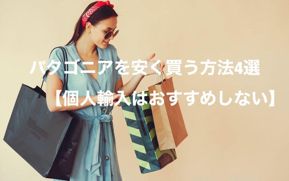 【安全】パタゴニアを安く買う方法4選【個人輸入はおすすめしない】
