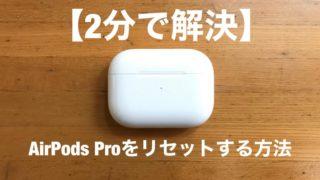 【2分で解決】AirPods Proをリセットする方法