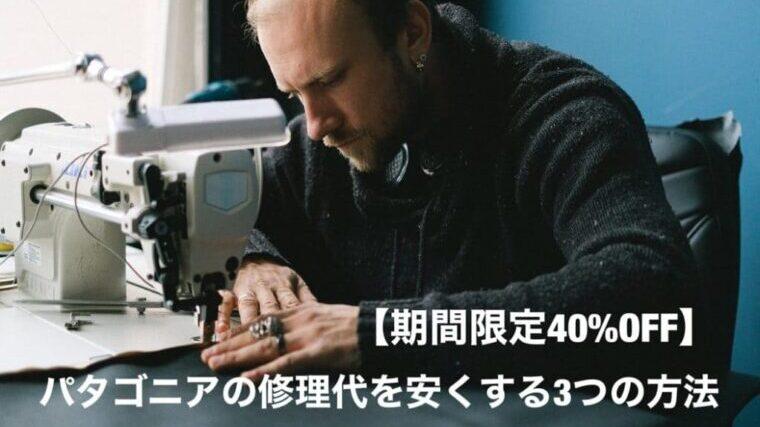 パタゴニアの修理代を安くする3つの方法【期間限定40%OFF】