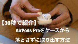 【30秒で紹介】AirPods Proをケースから落とさずに取り出す方法