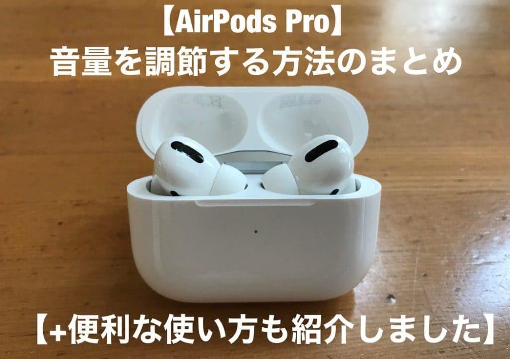 AirPods Proで音量を調節する方法のまとめ【+便利な使い方】
