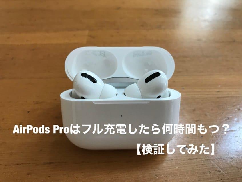 AirPods Proをフル充電したら何時間もつ?【検証してみた】