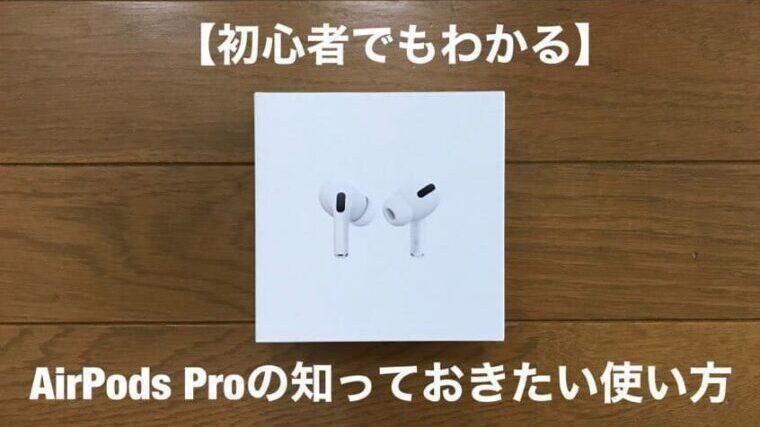 【徹底解説】AirPods Proの知っておきたい使い方【初心者でもわかる】