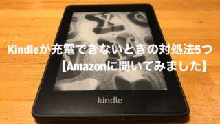 Kindle端末が充電できないときの対処法5つ【Amazonに聞いてみた】