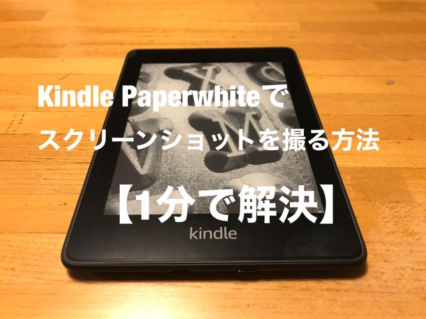 【1分で解決】Kindle Paperwhiteでスクリーンショットを撮る方法
