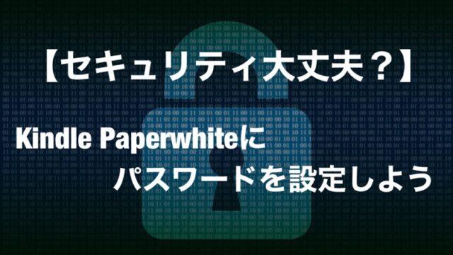 【セキュリティ大丈夫?】Kindle Paperwhiteにパスワードを設定しよう