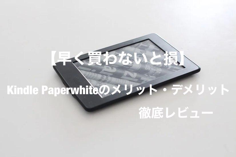【早く買わないと損】Kindle Paperwhiteのメリット・デメリットを徹底レビュー