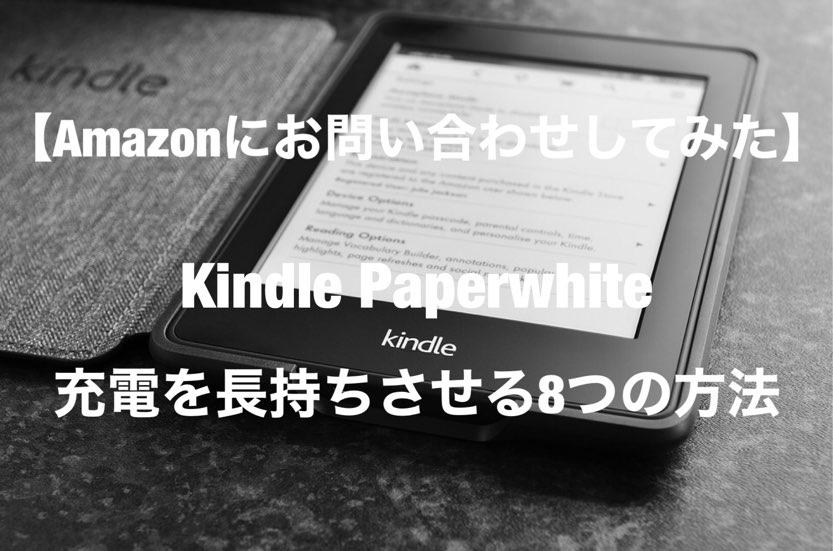 Kindle Paperwhiteの充電を長持ちさせる8つの方法【Amazonに問い合わせた】