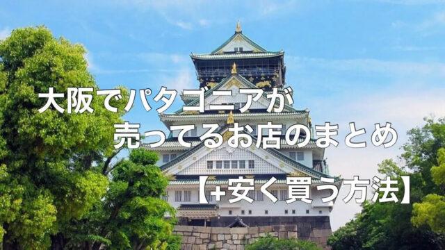 大阪でパタゴニアが売ってるお店をまとめました【+安く買う方法】