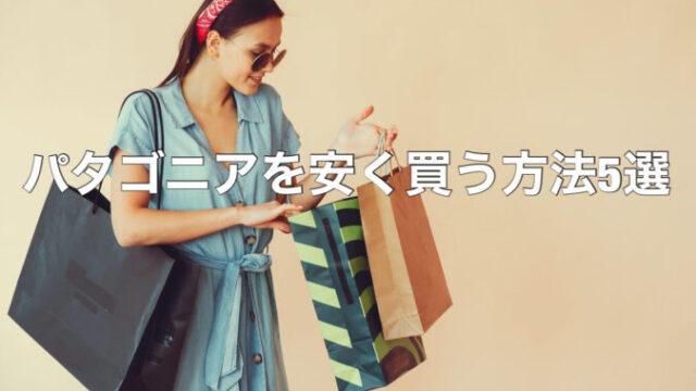 【安全】パタゴニアを安く買う方法5選【個人輸入はおすすめしない】